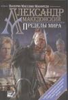 Манфреди В.М. - Александр Македонский. Пределы мира обложка книги