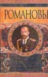 Александр Михайлович. Несостоявшийся император обложка книги