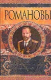 Александр Михайлович. Несостоявшийся император Широкорад А.Б.