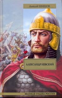 Александр Невский Шишов А.В.