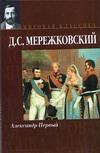 Александр Первый обложка книги