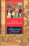 Мережковский Д. С. - Александр Первый обложка книги