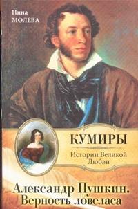 Молева Н.М. - Александр Пушкин. Верность Ловеласа обложка книги