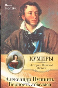 Александр Пушкин. Верность Ловеласа Молева Н.М.