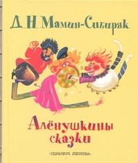 Аленушкины сказки обложка книги