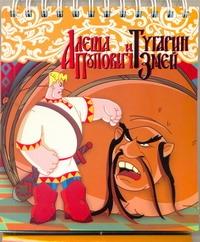 . - Алеша Попович и Тугарин Змей обложка книги