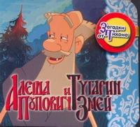 . - Алеша Попович и Тугарин Змей.Загадки от Тихона обложка книги