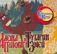 . - Алеша Попович и Тугарин Змей.Скороговорки от Юлия обложка книги