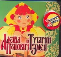 . - Алеша Попович и Тугарин Змей.Частушки от Любавы обложка книги