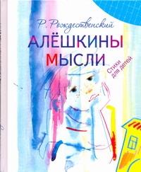Алешкины мысли Рождественский Р. И.