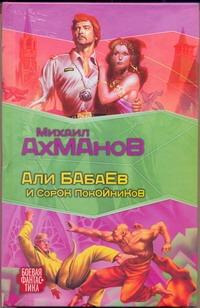 Ахманов М. С. - Али Бабаев и сорок покойников обложка книги