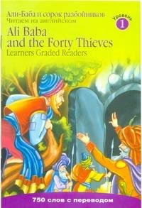 Чаудхари Бани Рой - Али-Баба и 40 разбойников из собрания сказок Тысяча и одна ночь обложка книги