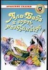 - Али-Баба и сорок разбойников обложка книги