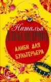 Александрова Наталья - Алиби для бультерьера обложка книги