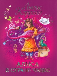 Алиса в стране чудес обложка книги
