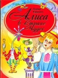 Кэрролл Л. - Алиса в Стране чудес обложка книги