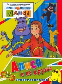 Гаврилов С.А. - Алиса и её друзья обложка книги