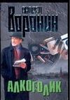 Воронин А.Н. - Алкоголик обложка книги