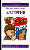 Аллергия. Все, что нужно знать обложка книги
