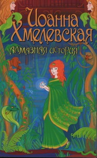 Алмазная история обложка книги