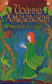 Алмазная история Хмелевская И.
