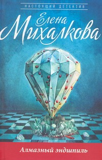 Михалкова Е.И. - Алмазный эндшпиль обложка книги