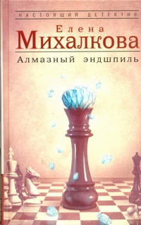 Михалкова Е.И. Алмазный эндшпиль семизоту где в москве