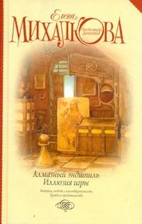 Михалкова Е.И. - Алмазный эндшпиль. Иллюзия игры обложка книги