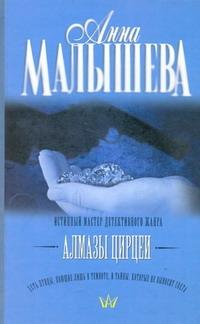 Малышева А.В. - Алмазы Цирцеи обложка книги