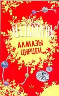 Малышева А.В. Алмазы Цирцеи