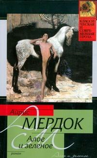Мердок А. - Алое и зеленое обложка книги