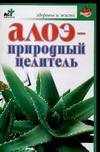 Ульянова И.И. - Алоэ - природный целитель' обложка книги