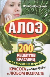 Прокопенко Иоланта - Алоэ. 200 рецептов красавиц всех времен и народов обложка книги