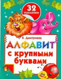 Алфавит с крупными буквами и наклейками обложка книги