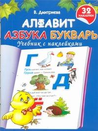 Дмитриева В.Г. - Алфавит. Азбука. Букварь обложка книги
