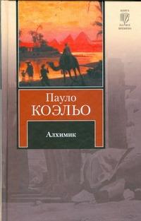 Алхимик Коэльо П.
