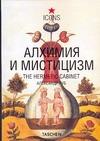Руб А. - Алхимия и мистицизм обложка книги