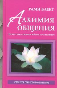 Алхимия общения: искусство слышать и быть услышанным обложка книги