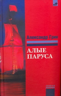 Грин А. - Алые паруса обложка книги