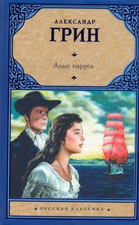 Грин А.С. - Алые паруса. [Бегущая по волнам] обложка книги
