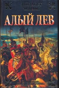 Алый лев обложка книги
