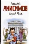 Анисимов А.Ю. - Алый чиж обложка книги