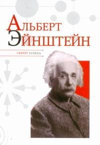 книги эксмо правила жизни от альберта эйнштейна Надеждин Н.Я. Альберт Эйнштейн