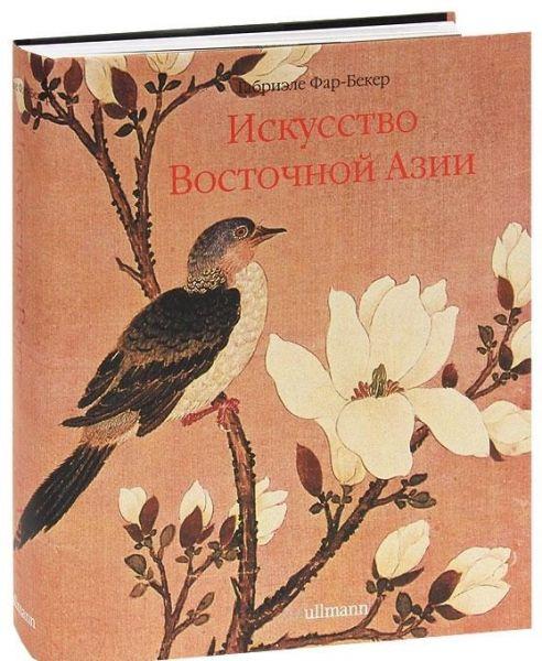 """Альбом """"Искусство Вост.Азии"""