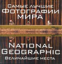 Процман Ф. - Альбом NG Самые лучшие фотографии мира. Величайшие места обложка книги