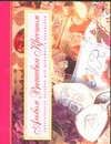Альбом вышивки крестом обложка книги