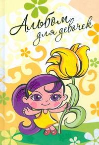 Альбом для девочек
