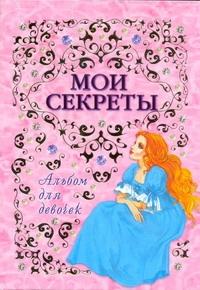 """Альбом для девочек """"Мои секреты"""" ."""