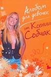 Собчак Ксения - Альбом для девочек от Ксении Собчак' обложка книги