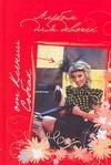 Собчак Ксения - Альбом для девочек от Ксении Собчак обложка книги